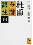 杜甫全詩訳注 4 (講談社学術文庫)(講談社学術文庫)