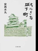 ちいさな城下町 (文春文庫)(文春文庫)