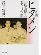 直面〈ヒタメン〉 三島由紀夫若き日の恋 (文春文庫)(文春文庫)