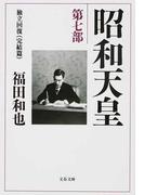昭和天皇 第7部 独立回復(完結篇) (文春文庫)(文春文庫)