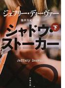 シャドウ・ストーカー 下 (文春文庫)(文春文庫)