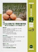 最新農業技術野菜 vol.9 特集これなら稼げる!野菜の新作型