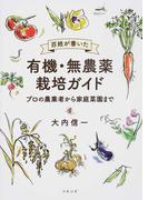 百姓が書いた有機・無農薬栽培ガイド プロの農業者から家庭菜園まで