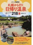 札幌から行く日帰り温泉218湯 ほっこり