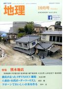 地理 2016年 10月号 [雑誌]