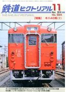 鉄道ピクトリアル 2016年 11月号 [雑誌]