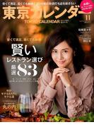 東京カレンダー 2016年 11月号 [雑誌]