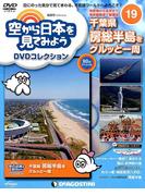 空から日本を見てみよう 2016年 10/18号 [雑誌]