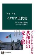 イタリア現代史 第二次世界大戦からベルルスコーニ後まで(中公新書)