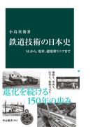 鉄道技術の日本史 SLから、電車、超電導リニアまで(中公新書)