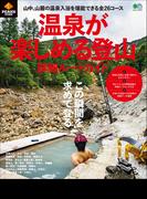PEAKS特別編集 温泉が楽しめる登山 詳細ルートガイド
