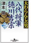 大わらんじの男(二) 八代将軍徳川吉宗(幻冬舎時代小説文庫)