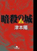 暗殺の城(上)(幻冬舎文庫)