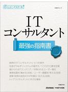 【期間限定価格】日経ITエンジニアスクール ITコンサルタント 最強の指南書