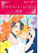 プライベート・レッスン(ハーレクインコミックス)