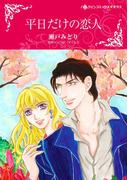 平日だけの恋人(ハーレクインコミックス)