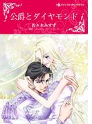 公爵とダイヤモンド(ハーレクインコミックス)