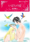 いばらの冠(ハーレクインコミックス)