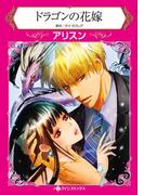 ドラゴンの花嫁(ハーレクインコミックス)