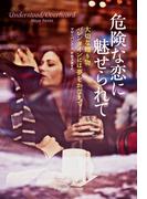 【セット限定】危険な恋に魅せられて(ルナブックス)