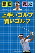 【セット限定】藤田寛之 上手いゴルフ 賢いゴルフ