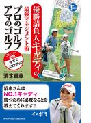【セット限定】優勝請負人キャディの最強マネジメント術 プロのゴルフ アマのゴルフ