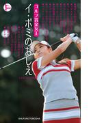 【セット限定】ゴルフ賞金女王 イ・ボミのおしえ
