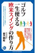 【セット限定】ゴルフ 一生使える 欧米スイングの作り方
