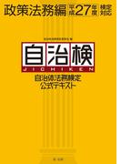 自治体法務検定公式テキスト 政策法務編 平成27年度検定対応