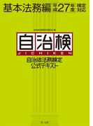 自治体法務検定公式テキスト 基本法務編 平成27年度検定対応