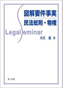 図解要件事実 民法総則・物権