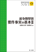 簡裁民事実務NAVI 第3巻 紛争類型別要件事実の基本II