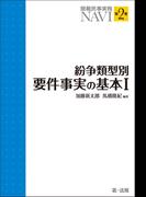 簡裁民事実務NAVI 第2巻 紛争類型別要件事実の基本I