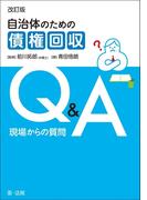 自治体のための債権回収Q&A 現場からの質問【改訂版】