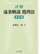 詳解 逐条解説港湾法 改訂版