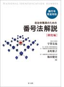 施行令完全対応 自治体職員のための番号法解説【制度編】