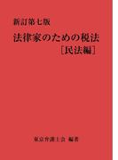 新訂第七版 法律家のための税法[民法編]