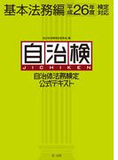 自治体法務検定公式テキスト 基本法務編 平成26年度検定対応