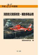 平成25年度版 消防防災関係財政・補助事務必携