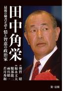 田中角栄--最後の秘書が語る情と智恵の政治家