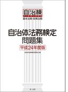 自治体法務検定問題集 平成24年度版
