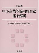 改訂版中小企業等協同組合法逐条解説