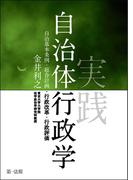 実践自治体行政学-自治基本条例・総合計画・行政改革・行政評価