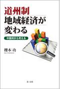 道州制 地域経済が変わる -中国州から考える-