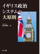 イギリス政治システムの大原則