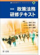 自治体法務サポートブックレット1 政策法務研修テキスト第2版
