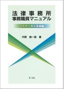 法律事務所事務職員マニュアル-パラリーガル業務編-
