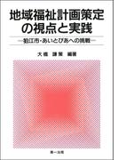 地域福祉計画策定の視点と実践=狛江市・あいとぴあへの挑戦=