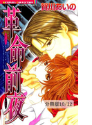 I wish 2 革命前夜【分冊版10/12】(バンブーコミックス 恋愛天国☆恋パラコレクション)