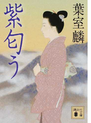 紫匂う (講談社文庫)(講談社文庫)